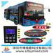 深圳公交屏厂家直销智能led公交车线路屏电子路牌led车载屏led公交屏