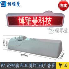 博雅曼专业生产led车载屏出租车顶灯图片