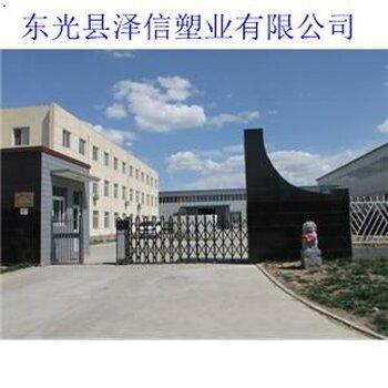 河北省東光縣澤信塑業有限公司