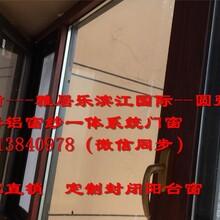 江浦---雅居乐滨江国际小区--封闭阳台窗实景案例