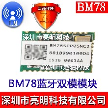 BM78模塊MicrochipBM78雙模模塊藍牙4.0雙模創杰BM78雙模模塊圖片