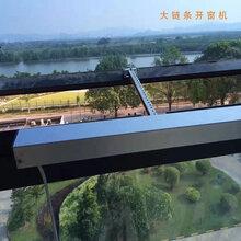 广东深圳电动开窗器厂家优惠供应图片