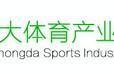 山东中大体育产业集团