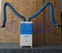 焊接烟尘净化器双臂净化价格优惠厂家直销
