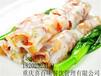 重庆哪里有肠粉技术培训呢?