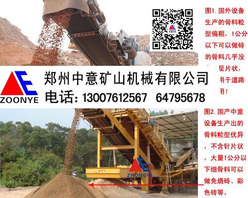 郑州中意建筑垃圾等制砖的技术和设备应用江苏盐城城中村拆迁