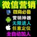 商务彩铃微信营销软件