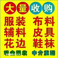 广州高价库存服装尾货回收,布料辅料回收图片