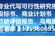 河南社会稳定风险评估报告