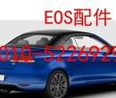 EOS大众汽车配件、进口EOS汽车配件报价、批发图片