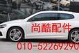 尚酷汽车配件专卖、大众尚酷全车件齐全