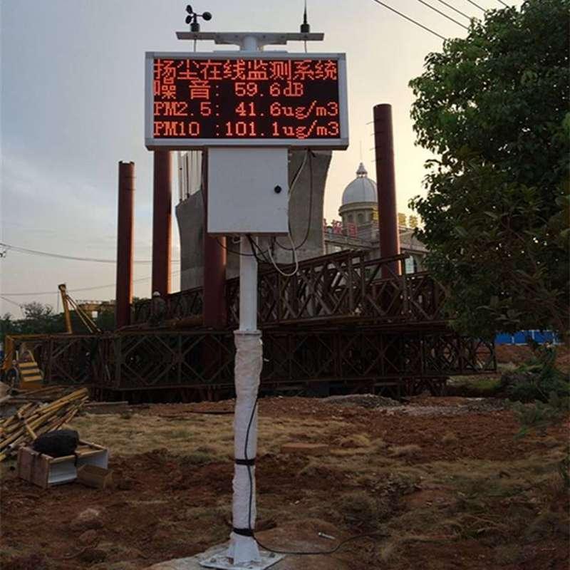 合肥扬尘监测系统/合肥工地扬尘PM2.5实时监控/合肥工地扬尘污染监测
