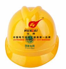华泰工地电力施工建筑防砸V型防护帽安全帽国家电网ABS安全帽