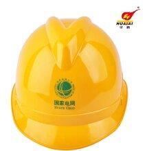 华泰国家电网ABS安全帽工地电力施工建筑防砸V型防护帽安全帽印字帽