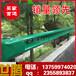 甘肃天水县高速公路护栏兰州道路波形护栏护栏板批发厂