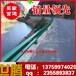 西宁波形护栏板高速公路波形护栏厂家
