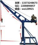 最简便小吊机200公斤最简便小吊机价格图片