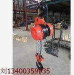 20T15吨3米6米环链电动葫芦厂家