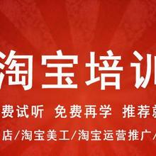 深圳电商淘宝培训宝安开店运营培训店铺装修实训班