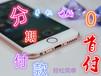 重庆观音桥苹果6s分期付款战略服务地点大概首付多少