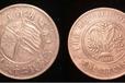 双旗币图片与收购征集点-滨州古玩网
