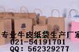 上海专业做牛皮纸袋工厂定制定做牛皮纸外卖纸袋,外送外带纸袋,打包袋,购物纸袋