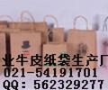 上海手提纸袋工厂,上海手拎纸袋厂家,上海购物纸袋包装袋制作公司
