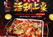 九江烤鱼店加盟12大系列,118种组合单品,任你学习