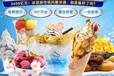 福州水果捞加盟贡茶/奶茶/水果捞/甜品/咖啡/油炸小吃等12大系列168种单品,产品丰富
