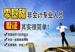 南京会计培训/初中级会计职称培训/睿度会计培训
