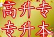 南京学历提升高升专、专升本学历报名,会计/金融/人力专业报考