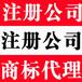 南京奥旭工商注册代理记账清理乱账加急取照