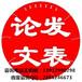 南京中高级工程师职称论文写作指导、速度快、服务好