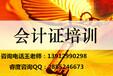 南京会计初级职称培训哪家好南京六合助理会计师培训去哪家