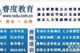 南京睿度教育是人力资源和社会保障局指定的保育员职业资格培训单位