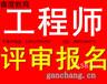 南京2018年中级工程师评审申报时间及条件高级工程师职称评审申报