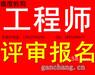 南京助理中高级工程师职称申报机构,专业送审公示查询效率高