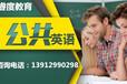 南京公共英语三级优势南京公共英语三级报名考试时间