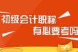 南京六合會計培訓學校會計初級職稱培訓會計會計中級職稱培訓
