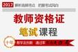 南京教師證考試報名六合教師證培訓幼師證培訓班高通過率