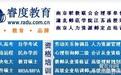 南京成人教育学历提升提升专本科学历来睿度教育