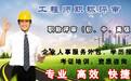 南京工程师中级职称高级职称评审代评(建筑化工机械工程师)申报