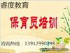 南京橋北六合保育員證考證考試報名正規培訓推薦就業
