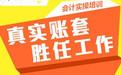 浦口六合会计培训零基础考会计学会计做账报税包教包会