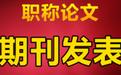 南京六合职称论文发表正规期刊网上查询周期短