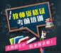 2020年南京市幼儿教师资格证考试报名六合幼师培训班火热报名中