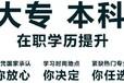 南京成人高考火热报名中成人学历提升大专本科学历报考