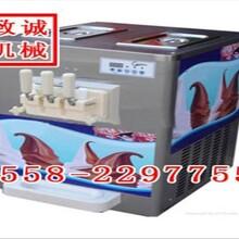 小本创业买冰淇淋机去哪买致诚机械冰淇淋机的质量好