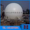 雙膜沼氣儲氣設備