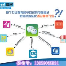 新乡微信公众号开发微信网上商城吸粉神器免费送